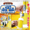 "[reservation: All about the end of May] country brand correspondence! A beer server ""table beer hour"" for exclusive use of the can beer (yellow)"