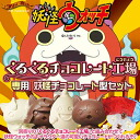 Round and round figures [round chocolate factory. ★ Specter watch youkai chocolate type set'