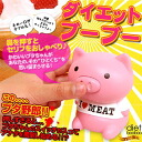 [reservation: About the middle of May] ぶひぃぃぃ! Diet boubou (pink / peach pig)