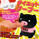 [reservation: About the beginning of May] ぶひぃぃぃ! Diet boubou (black / black pig)