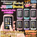 [reservation: Premium ※ age last] jewel pet jewel pod diamond for the arrival for 20-21 days in December (pink)