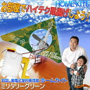 04 millimeters of kite ★ home Kite Tully green for exclusive use of the room