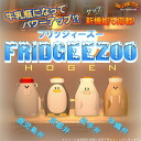 "Milk bottle Fridgeezoo HOGEN now? Action of the burp ""フリッジィズー dialect'"
