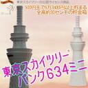 Tokyo sky tree Bank 634 mini (white)