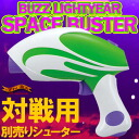 """By selling shooter (Zerg-fight! Buzz Lightyear worm star)]"