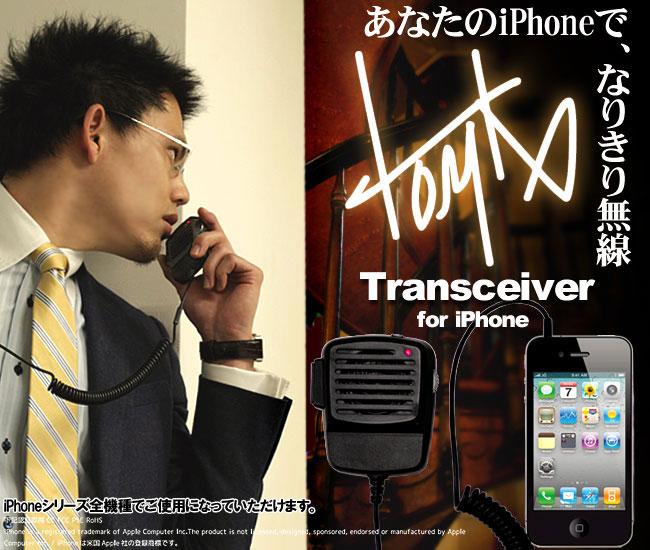 【警察・スパイごっこも出来ちゃう!?】スピーカーフォン なりきり無線 for iPhone/各種スマートフォン(3.5mmステレオイヤホンプラグ対応)