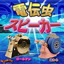 One piece manga he is a audio speakers, introducing ★ den den Mushi speakers ONE PIECE