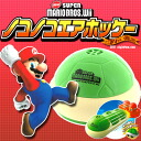 "In his summary phantom proliferation of fun and value for money! ""ノコノコエア hockey, Super Mario"