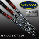 NS Pro GTFW series (fairways-only models)