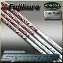 Motre Fujikura Speeder series