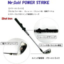 Mr.GOLF power strike