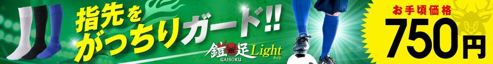 鎧足ライト