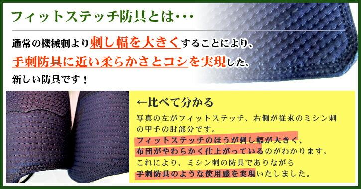フィットステッチ防具とは・・・通常の機械刺より刺し幅を大きくすることにより、手刺防具に近い柔らかさとコシを実現した、新しい防具です!←比べて分かる 写真の左がフィットステッチ、右側が従来のミシン刺の甲手の肘部分です。フィットステッチのほうが刺し幅が大きく、布団がやわらかく仕上がっているのがわかります。これにより、ミシン刺の防具でありながら手刺防具のような使用感を実現いたしました。