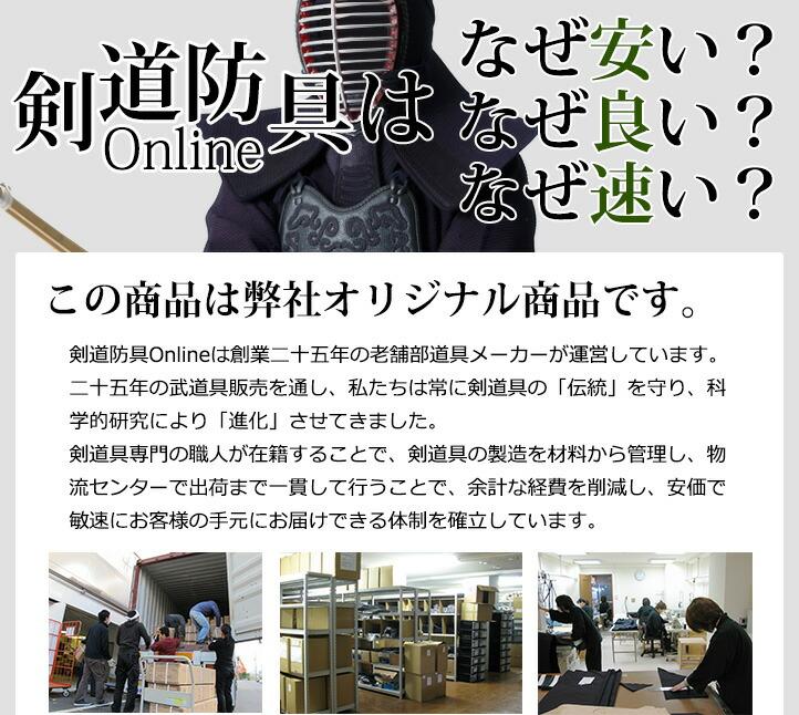 剣道防具オンラインはなぜ安い、なぜ良い、なぜ早い