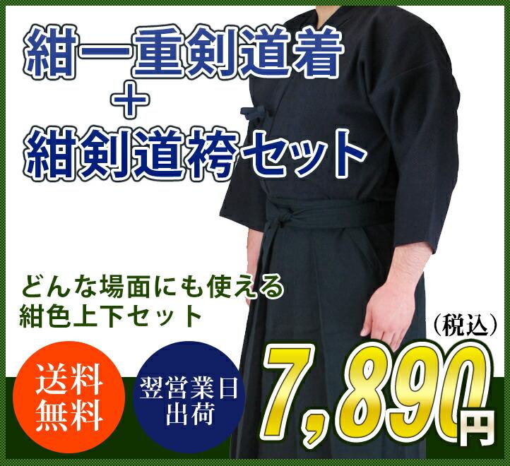 紺剣道着+紺剣道袴セット