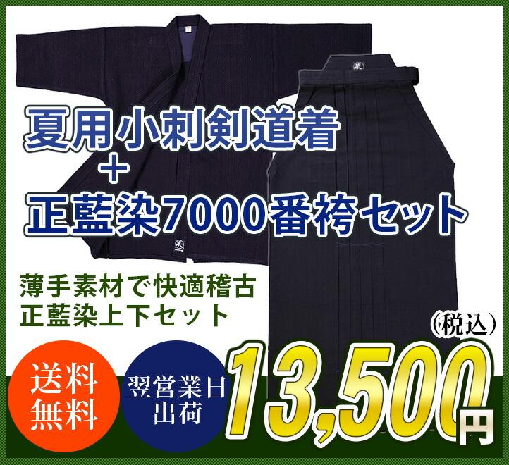 藍染夏用小刺剣道着+正藍染7000番綿袴上下セット