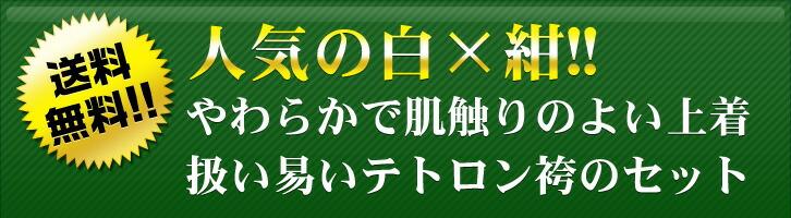 送料無料!人気の白×紺!!柔らかな上着と色落ち縮みのない紺色袴です!