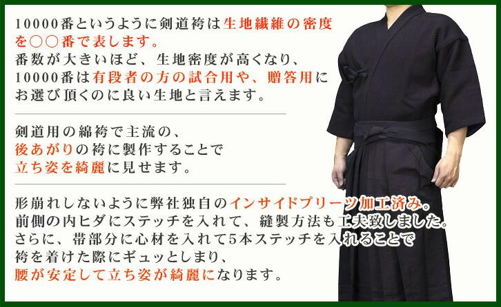 ◇剣道袴◇染めは色ムラがないように、糸段階で染めております。日本伝統の裾広がりの袴に製作しつつ、剣道用の綿袴で主流の、後切りあがり袴に製作することで立ち姿を綺麗に見せます。形崩れしないように弊社独自のインサイドプリーツ加工済み。前後の内ヒダにスティッチを入れて、縫製方法も工夫致しましたさらに、帯部分に心材を入れて5本スティッチを入れることで袴を着けた際にギュッとしまり、腰が安定して立ち姿が綺麗になります。