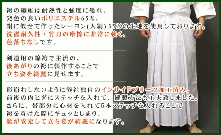 ◇剣道袴◇繊維は耐熱性、強度に優れ、また染色性に優れたポリエステル65%、絹に似せて作ったレーヨン(人絹)35%の生地を使用しております。色合いが良く、洗濯耐久性・竹刀の摩擦などにも非常に強く色落ちなしです。日本伝統の裾広がりの袴に製作しつつ、剣道用の綿袴で主流の、後切りあがり袴に製作することで立ち姿を綺麗に見せます。形崩れしないように弊社独自のインサイドプリーツ加工済み。前後の内ヒダにスティッチを入れて、縫製方法も工夫致しましたさらに、帯部分に心材を入れて5本スティッチを入れることで袴を着けた際にギュッとしまり、腰が安定して立ち姿が綺麗になります。