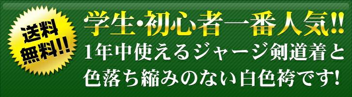 送料無料!当店一番人気!!1年中使えるジャージ剣道着と色落ち縮みのない黒色袴です!