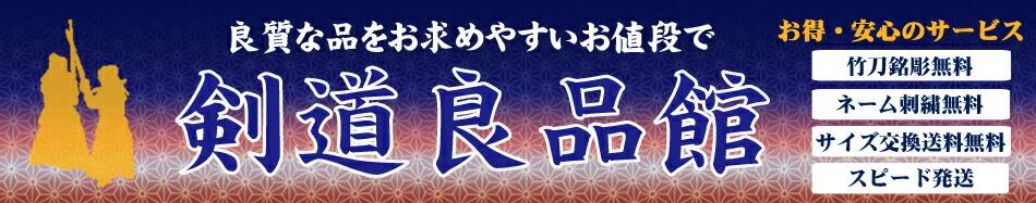 剣道良品館:剣道(防具、竹刀、剣道衣、袴 その他)