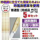 Deals 5 book set, Mie-SANKEI Katsura bamboo 普通型 mechanism 28 ~ 38 ( childhood-for female high school / University and General )