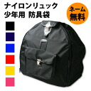 Kendo armor bag tool bag-boys nylon luck type