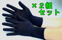 Kendo-upper hand (-Kote under 汗取り glove (set of 2)