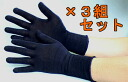 Kendo-upper hand (-Kote under 汗取り glove (set of 3)