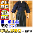 "-Kendo wear set (C) ""dark blue Singlet Kendo jacket and black Kendo hakama"