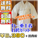 "-Kendo wear set (G) ""white Singlet Kendo jacket and white Kendo hakama"