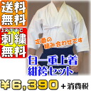 "-Kendo wear set (I) ""white Singlet Kendo jacket and Navy Blue Kendo hakama"