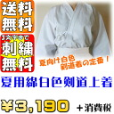 ● Arrival at cotton white kendo for summer (jacket)