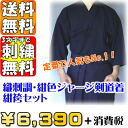 "-Kendo wear set (BO) ""weaving stinging tone, dark blue Jersey Kendo jacket + dark blue Kendo hakama"