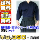 "-Kendo wear set (DO) ""weaving stinging tone, dark blue Jersey Kendo jacket + black Kendo hakama"