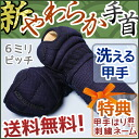 "Kendo armor Bracer-6 mm pitch stabbing total weaving bites ""speed wash and quick-drying (Kendo armor for boys upper hand)"