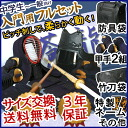 Kendo armor primer set 5 mm stab Soryu-inden style tits leather money, the ear sewer a gift