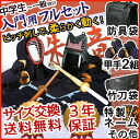 Kendo armor primer set 5 mm stab Zhu sound-inden style tits leather 'red and white Kozakura' giveaway