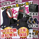 Kendo armor set 5 mm stab Haruka Miyabi-inden style tits leather Engineering Co., Ltd., the ear sewer a gift