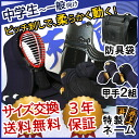 Kendo armor set 5 mm Pierce sky Wolf-inden style tits leather blue, the ear sewer a gift
