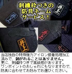 防具ネーム刺繍はサービスです。