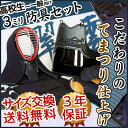 Kendo armor set 3 mm stab Midori cloud-inden style tits leather blue, the ear sewer a gift