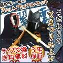 Kendo armor primer set 3 mm stab Midori cloud-inden style tits leather blue, the ear sewer a gift