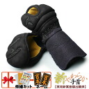 Kendo armor Bracer-stabbing 3 mm upper hand new and soft or wrist upper body fine leather