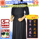 "-Kendo wear set (CC) Cool opportunities for summer light jerseys ""on wear & hakama"""