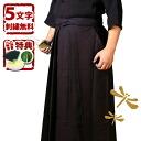 -Cotton Kendo hakama, Indigo-dyed 11000-( folds are hard to remove, wash and after practice easy set up, within pleats sewn Kendo hakama )