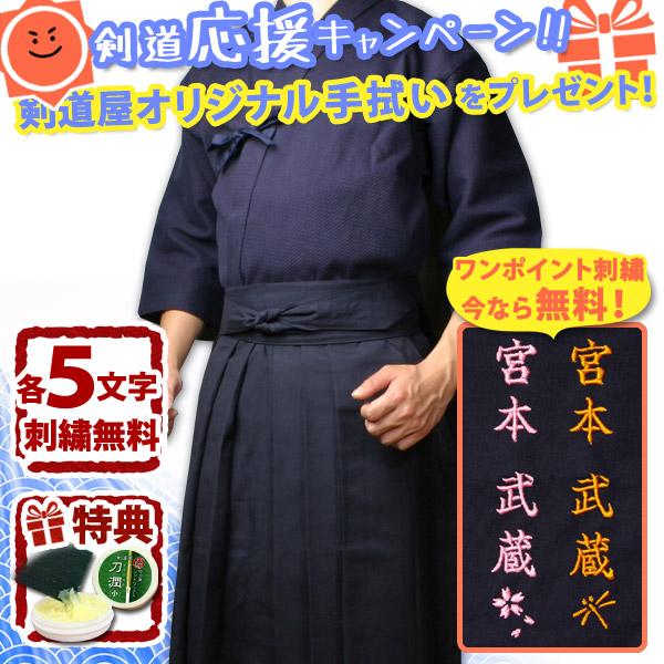 剣道着セットA