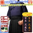 "-Kendo wear set (C) ""dark blue Singlet Kendo jacket and black Kendo hakama"