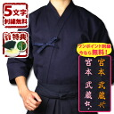 "-Navy Blue Singlet Kendo wear (jacket) ""100% cotton"""