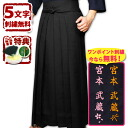 -Kendo hakama, black ( folds are hard to remove, wash and after practice easy set up, in the fold sewing process )